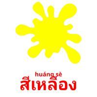 สีเหลือง picture flashcards