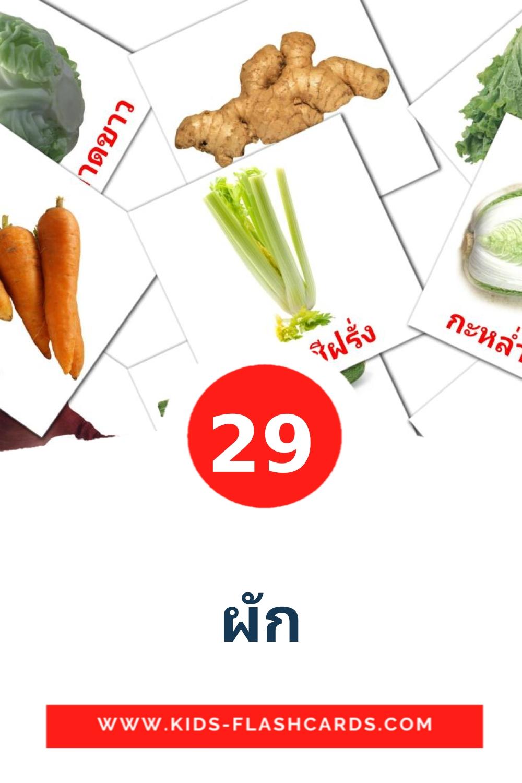 29 ผัก Picture Cards for Kindergarden in thai