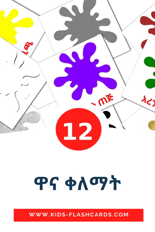 12 ዋና ቀለማት Picture Cards for Kindergarden in tigrigna