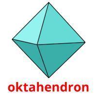oktahendron карточки энциклопедических знаний