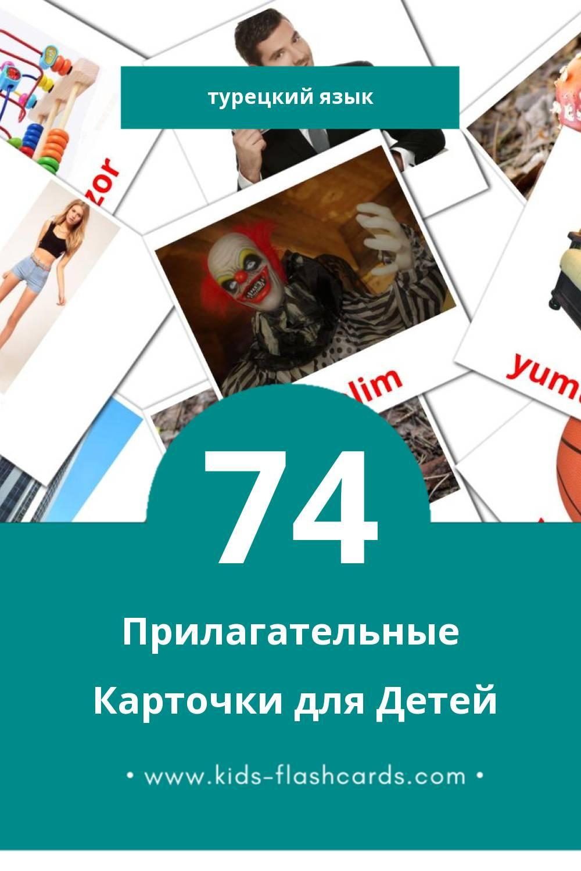 """""""Sifatlar"""" - Визуальный Турецком Словарь для Малышей (74 картинок)"""