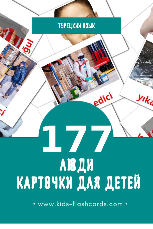 """""""İnsan"""" - Визуальный Турецком Словарь для Малышей (58 картинок)"""