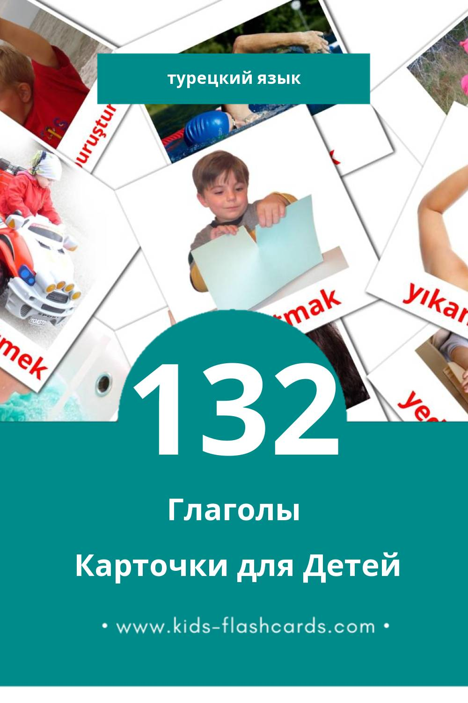 """""""kelimeler"""" - Визуальный Турецком Словарь для Малышей (133 картинок)"""