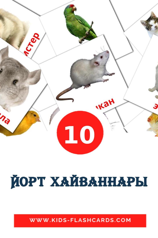 Йорт хайваннары на татарском для Детского Сада (10 карточек)