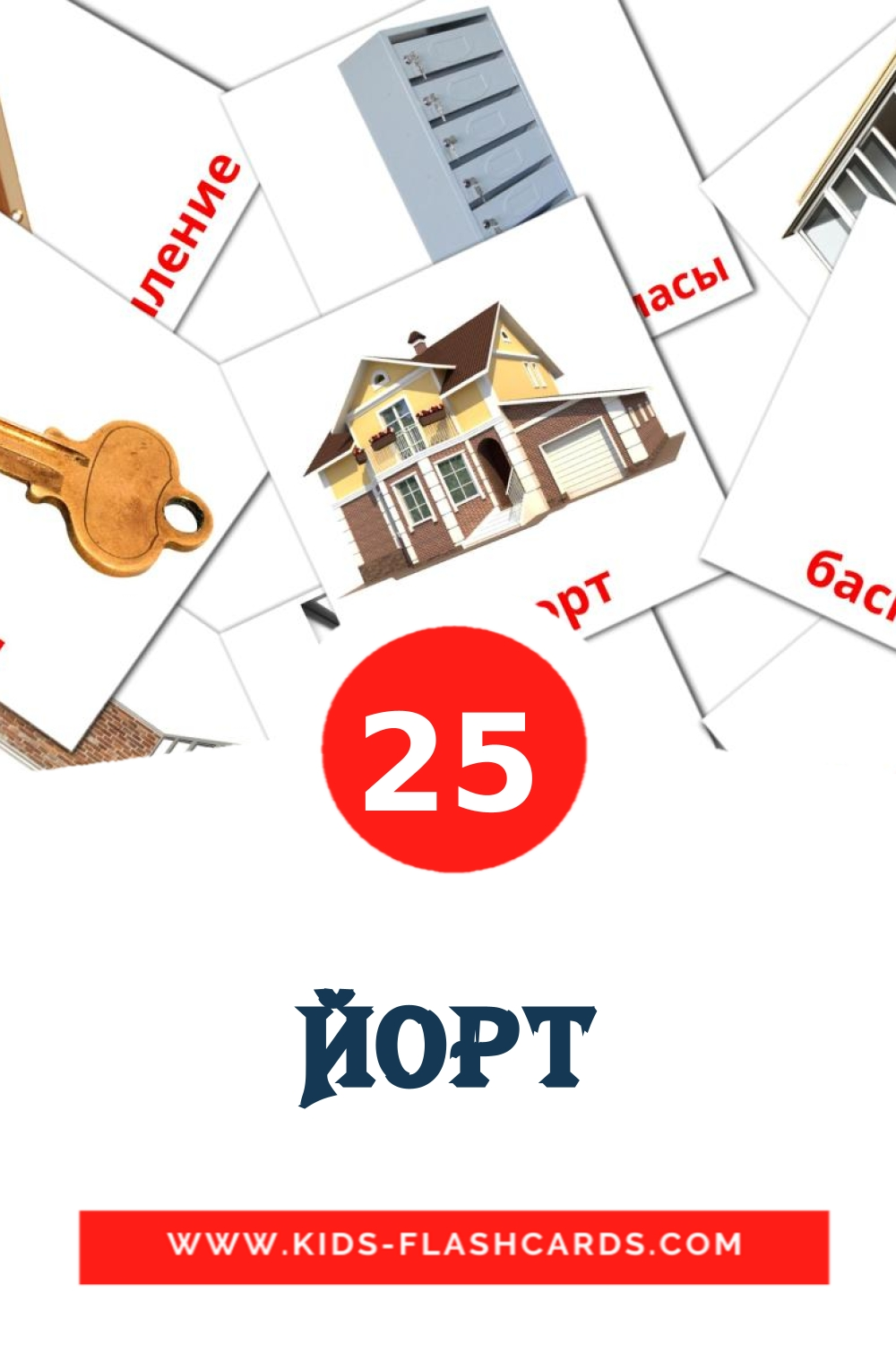 25 Йорт Picture Cards for Kindergarden in tatar