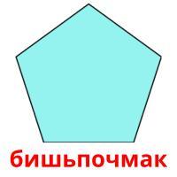 бишьпочмак picture flashcards