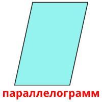 параллелограмм picture flashcards