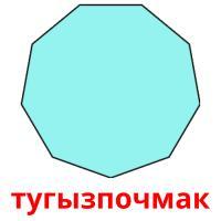 тугызпочмак picture flashcards
