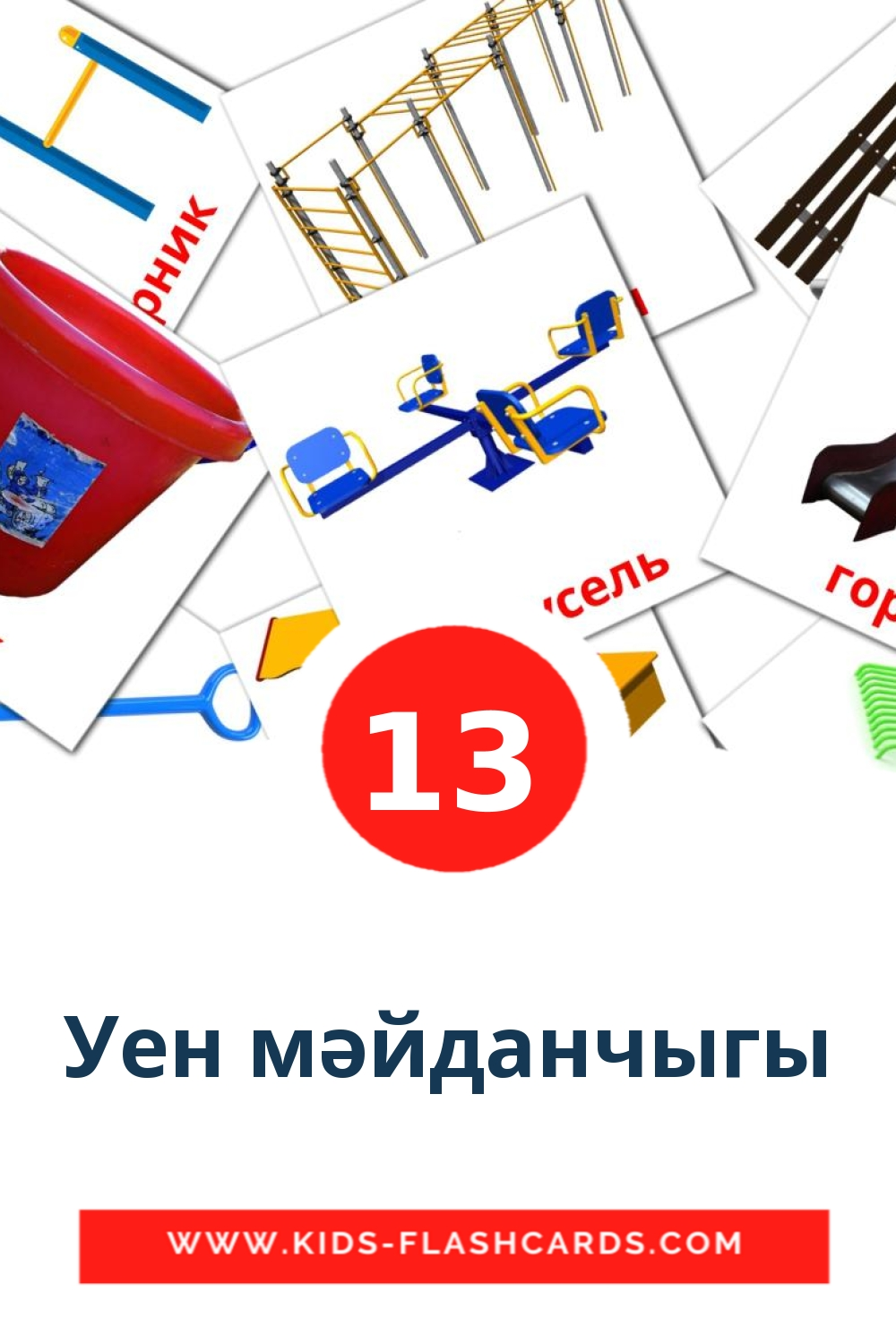 13 Уен мәйданчыгы Picture Cards for Kindergarden in tatar