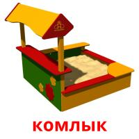 комлык picture flashcards