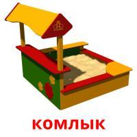 комлык picture flashcards