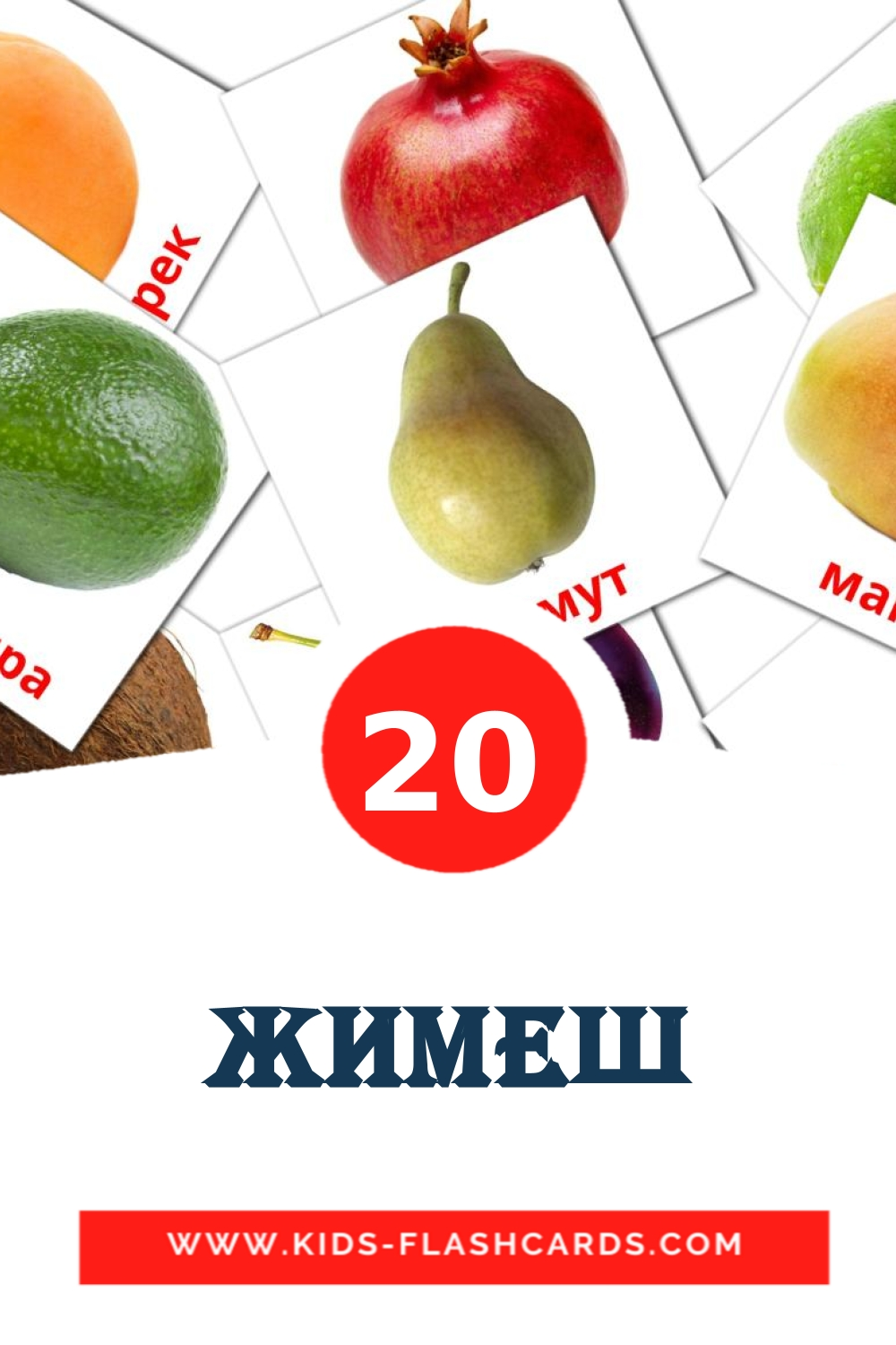 20 Жимеш Picture Cards for Kindergarden in tatar