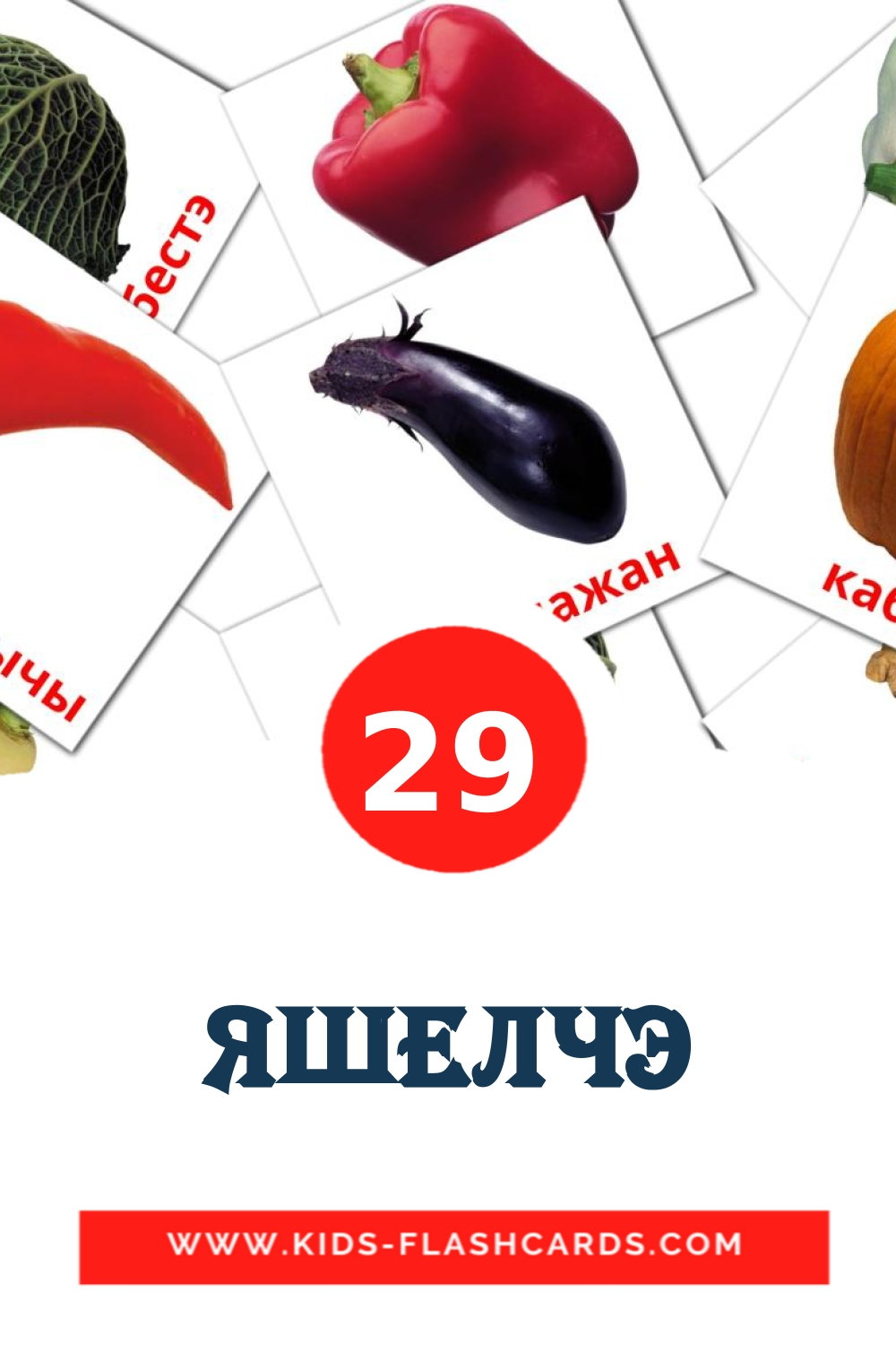 29 яшелчэ Picture Cards for Kindergarden in tatar