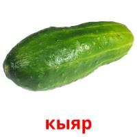 кыяр picture flashcards