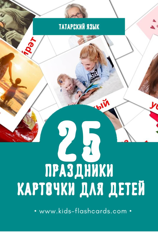 """""""новый год"""" - Визуальный Татарском Словарь для Малышей (25 картинок)"""