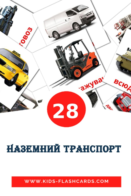 28 Наземний транспорт  Picture Cards for Kindergarden in ukrainian