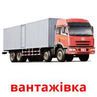 вантажівка picture flashcards