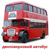 двоповерховий автобус picture flashcards