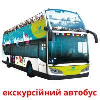 екскурсійний автобус picture flashcards