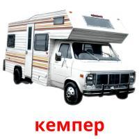 кемпер picture flashcards