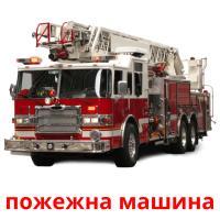 пожежна машина picture flashcards