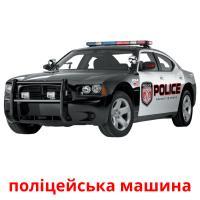 поліцейська машина picture flashcards