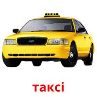 таксі picture flashcards
