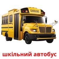 шкільний автобус picture flashcards