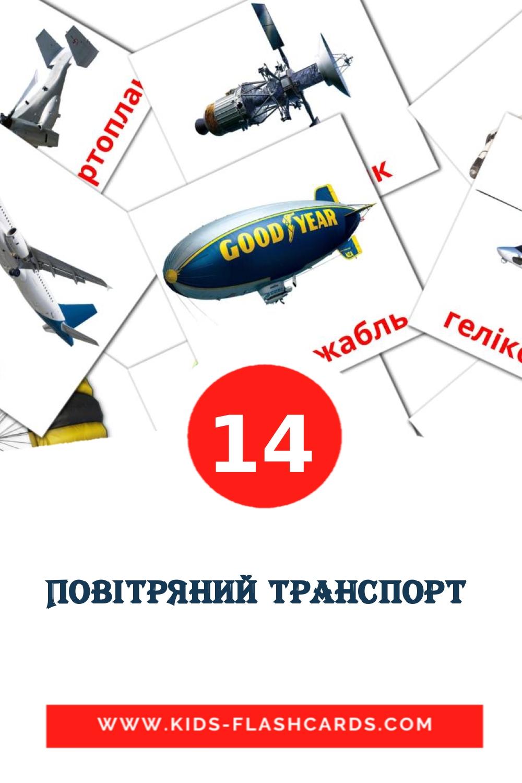 14 Повітряний транспорт  Picture Cards for Kindergarden in ukrainian