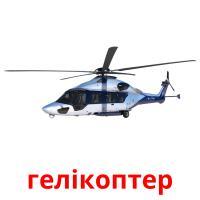 гелікоптер picture flashcards