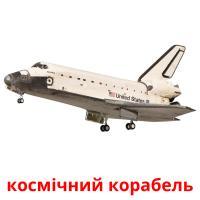 космічний корабель picture flashcards