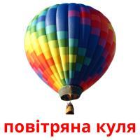 повітряна куля picture flashcards