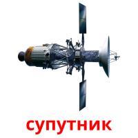 супутник picture flashcards