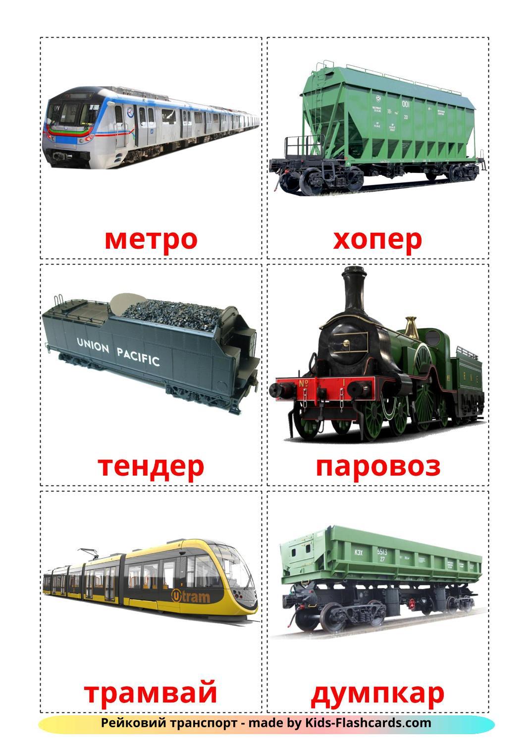 Рельсовый транспорт - 18 Карточек Домана на украинском