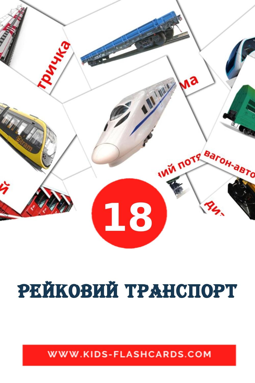 Рейковий транспорт на украинском для Детского Сада (18 карточек)