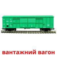 вантажний вагон карточки энциклопедических знаний