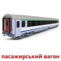 пасажирський вагон карточки энциклопедических знаний