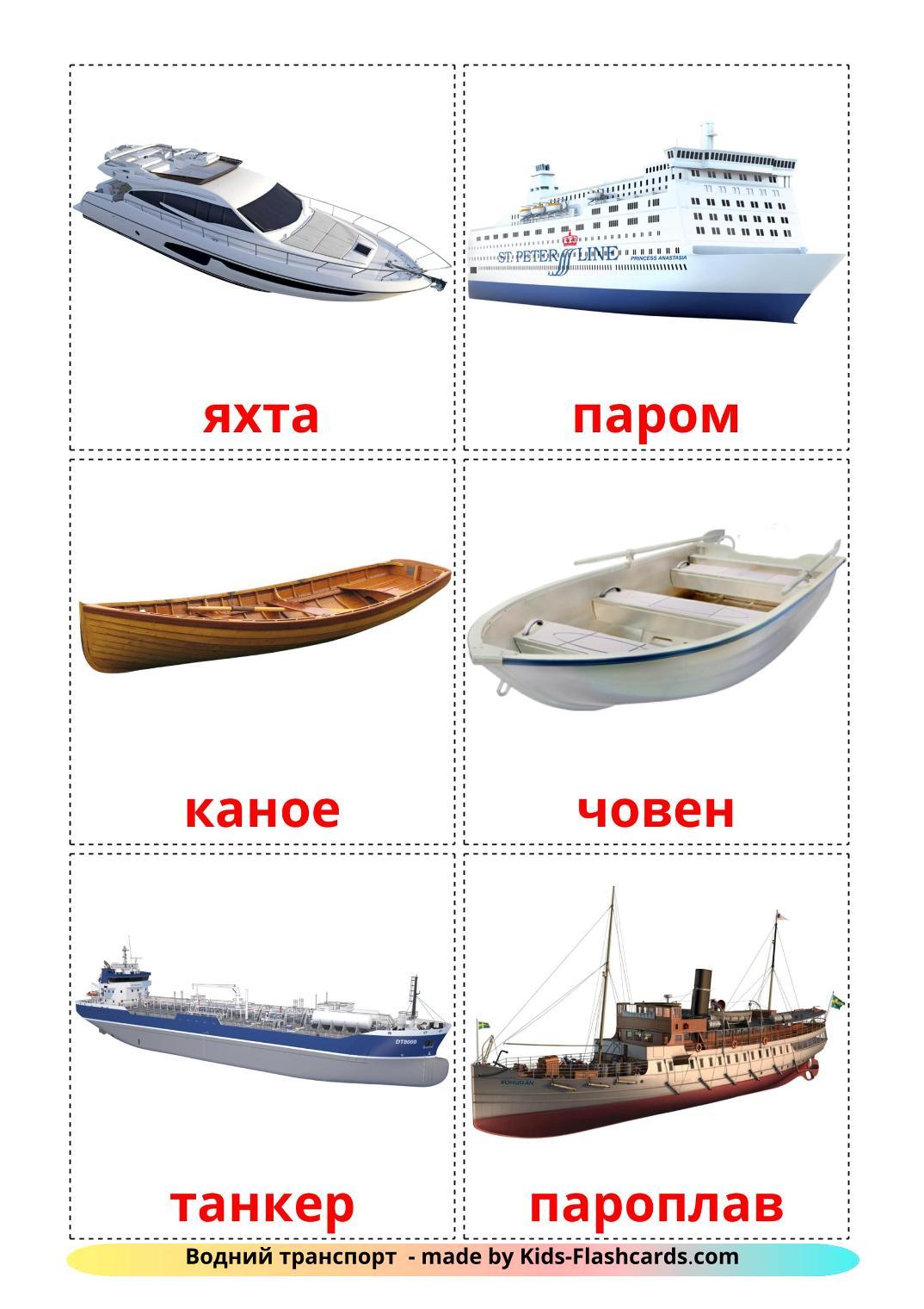 Водный транспорт - 18 Карточек Домана на украинском