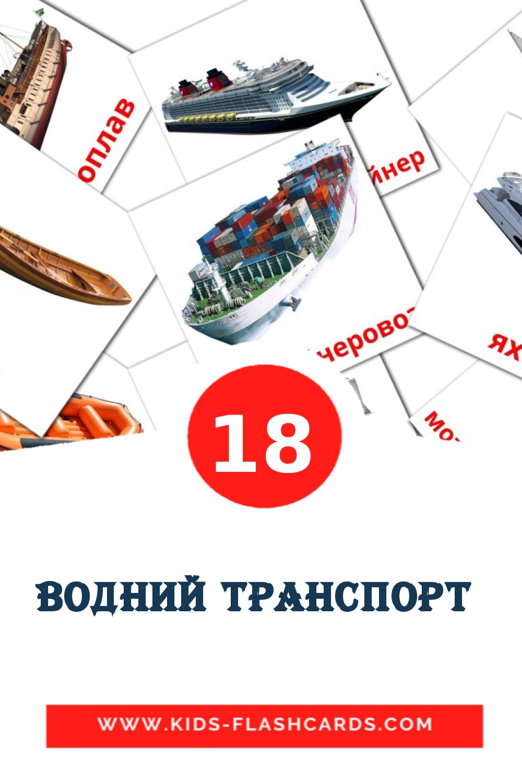 Водний транспорт  на украинском для Детского Сада (18 карточек)