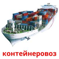 контейнеровоз карточки энциклопедических знаний