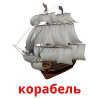 корабель карточки энциклопедических знаний
