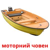 моторний човен карточки энциклопедических знаний