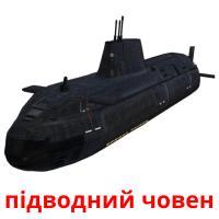 підводний човен карточки энциклопедических знаний