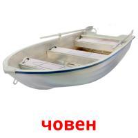 човен карточки энциклопедических знаний