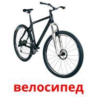 велосипед picture flashcards