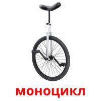 моноцикл picture flashcards