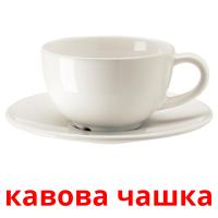 кавова чашка picture flashcards
