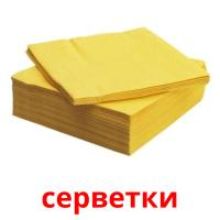 серветки picture flashcards