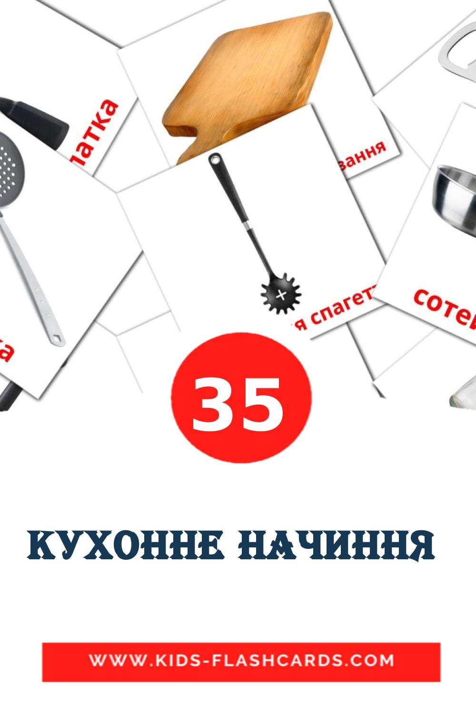 35 Кухонне начиння  Picture Cards for Kindergarden in ukrainian
