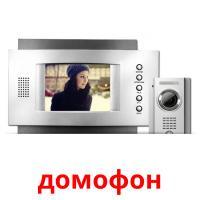 домофон picture flashcards